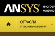 Ansys в России