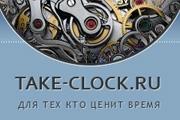 Программирование Take-Clock